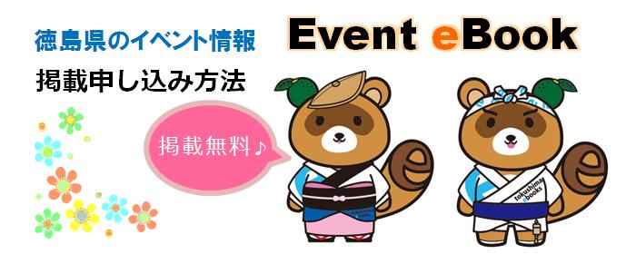 EVENTebooks掲載お申込み