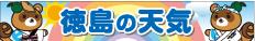 徳島県のお天気チェック
