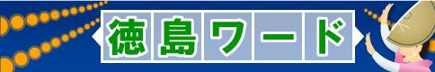 徳島ワード
