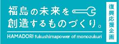 福島の未来を創造するものづくり。