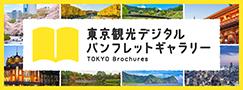 東京観光デジタルパンフレットギャラリー(TOKYO Brochures)。