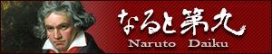 鳴門市公式ウェブサイト なると第九